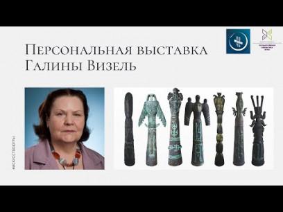 Embedded thumbnail for Персональная выставка народного художника РФ Галины Визель