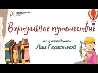 Embedded thumbnail for Виртуальное путешествие по произведениям Лии Гераскиной
