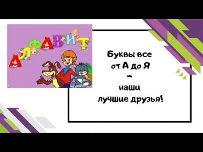 Embedded thumbnail for Буквы все от А до Я - наши лучшие друзья!