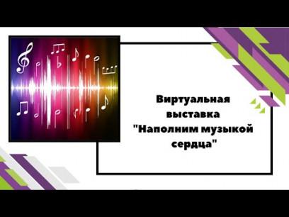 """Embedded thumbnail for Виртуальная выставка """"Наполним Музыкой Сердца"""""""