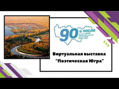 "Embedded thumbnail for ""Поэтическая Югра"""