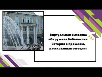 Embedded thumbnail for  «Окружная библиотека: история о прошлом, рассказанная сегодня»