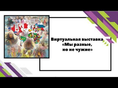 "Embedded thumbnail for ""Мы разные но не чужие"""