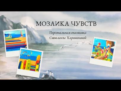 "Embedded thumbnail for ""Мозаика чувств"": персональная выставка Светланы Харитоновой"