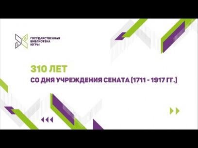 Embedded thumbnail for 310 лет со времени учреждения СЕНАТА (1711-1917)