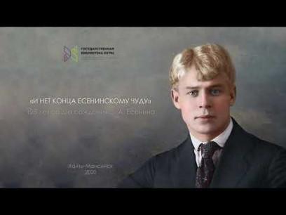 Embedded thumbnail for И нет конца есенинскому чуду: 125 лет со дня рождения С.А. Есенина