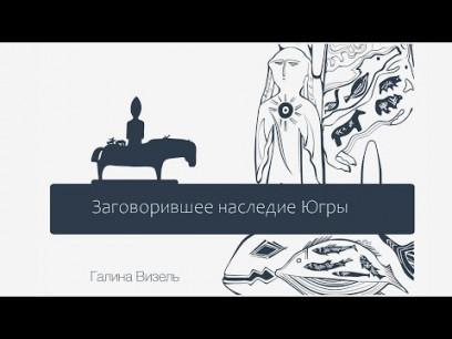 "Embedded thumbnail for Виртуальная выставка Галины Визель ""Заговорившее наследие Югры"""