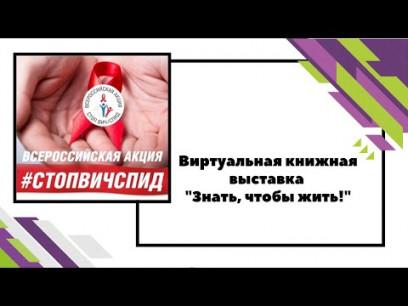 "Embedded thumbnail for ""Знать, чтобы жить!"""