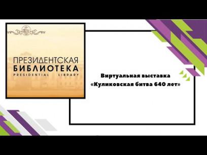 Embedded thumbnail for Куликовская битва 640 лет